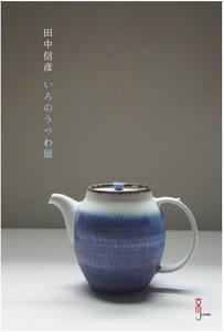 田中信彦展アート面.jpg