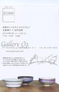 gallery-o2 2011-2