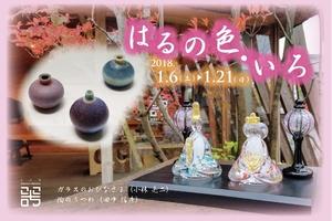 harunoiro - コピー.jpg
